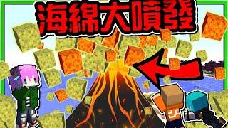 【Minecraft】禾卯-三傻三界模組生存#34-1-強制繁殖海綿!!!無限物資時代來臨!Ft.冬瓜、冠冠