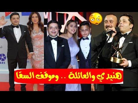 أول ظهور لـ زوجة محمد هنيدي وأبناءه الثلاثة بعد ماكبرو بمهرجان الجونة وهذا ماحدث مع احمد السقا