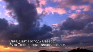 Свят, Свят, Господь Саваоф