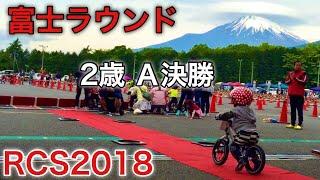 全日本RCS2018富士ラウンド2歳3710選手ストライダー,Strider,RunningBike,ランバイク,Runbike,バランスバイク,BalanceBike