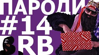 BIG RUSSIAN BOSS. ПАРОДИЯ #14