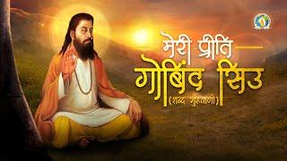 Meri Preeti Gobind Sio | मेरी प्रीति गोबिंद सिउ | Shabad Gurubani | Guru Ravidas Jayanti | 4K