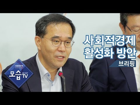 [기획재정부]사회적경제 활성화 방안 합동 브리핑