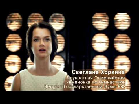 Светлана Хоркина. Социальный ролик