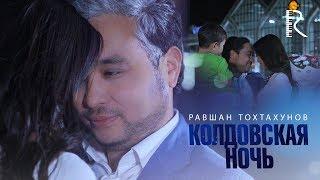 Ravshan Tohtahunov | Равшан Тохтахунов - Колдовская ночь
