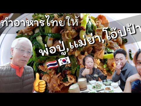 ทำอาหารไทยให้พ่อปู่เเม่ย่าโอปป้ากิน/EP.55/ผัดหมูใส่ต้นหอม |คำศัพท์เกาหลี|สะใภ้เกาหลี by Korean |
