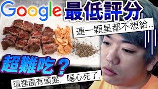 【檢驗】Google上最低評分的店真的不好吃嗎?目前為止評價最低的鐵板燒實在太恐怖了...? in 台北車站