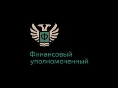 Обязательный порядок урегулирование спора со страховой 2019 ОСАГО КАСКО. Финансовый уполномоченный.