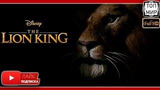 Король Лев 2019 — Русский тизер трейлер 🔥 HD - 4К 🔥