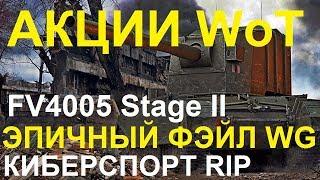 АКЦИИ WoT: ЭПИЧНЫЙ ФЭЙЛ от WG. АКЦИЯ на FV 4005 Stage II. Киберспорт RiP.