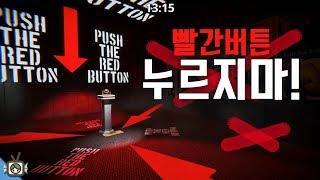 [유혹/무서움?!] 빨간 버튼 누르지 마! (Don't Push The Red Button) : 세뇌해도 소용없어! 영어를 모르니깐!