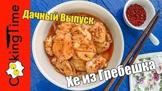ХЕ из ГРЕБЕШКА 🐚🐟 корейская закуска из рыбы и морепродуктов / ГРЕБЕШКИ по-корейски / вкусный рецепт