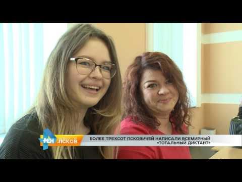 Новости Псков 11.04.2017 # Тотальный диктант