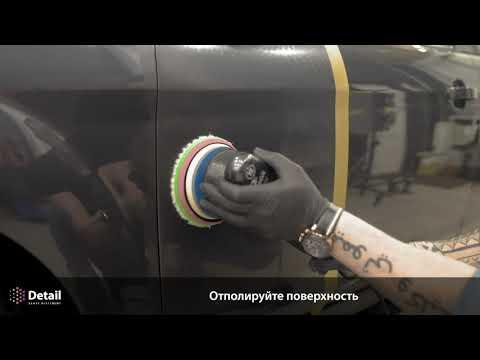 Керамическое покрытие кузова Detail GQ (General Quartz)