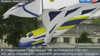 Черноморский флот ВМФ России.Ждем военно-морской парад на его 230 летие