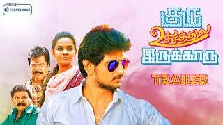 Guru Uchaththula Irukkaru Movie - Official Trailer | Guru Jeeva, Aara | TrendMusic Tamil