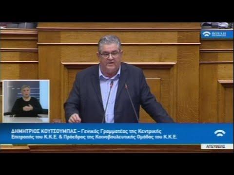 Απόσπασμα της ομιλίας του ΓΓ της ΚΕ του ΚΚΕ κ. Δ. Κουτσούμπα, στη Βουλή