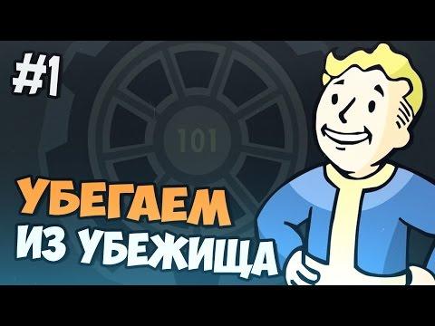 Fallout 3 Прохождение - Часть 1