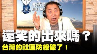'20.02.20【觀點│唐湘龍時間】台灣的社區防線破了!還笑的出來嗎?
