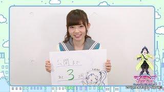 Gambar cover 【あと3週】ラブライブ!サンシャイン!!The School Idol Movie Over the Rainbow カウントダウンコメント
