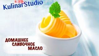 Сливочное масло Домашнее. Рецепт