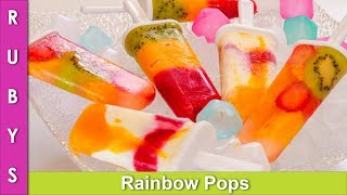 Rainbow Ice Cream Pops Healthy Fruity for Kids Recipe in Urdu Hindi - RKK