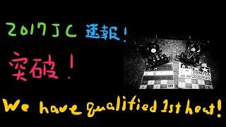 【ミニ四駆】#15 2017ジャパンカップ レース 速報!