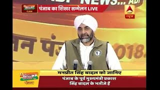 Shikhar Sammelan: Punjab FM Manpreet Badal Says, We Need To Provide Employment O Farmer's