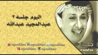تحميل اغاني عبدالمجيد عبدالله ـ عاد الهوى | البوم جلسة ٣ | البومات MP3