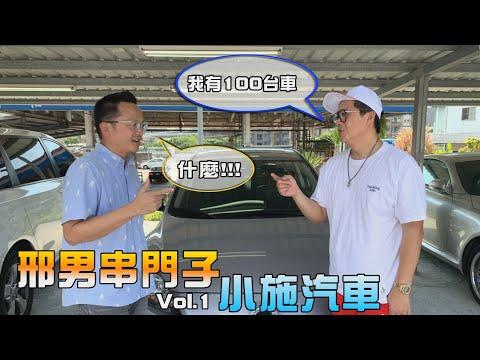 【邢男串門子】Vol.1 小施汽車 教你選台優質代步中古車