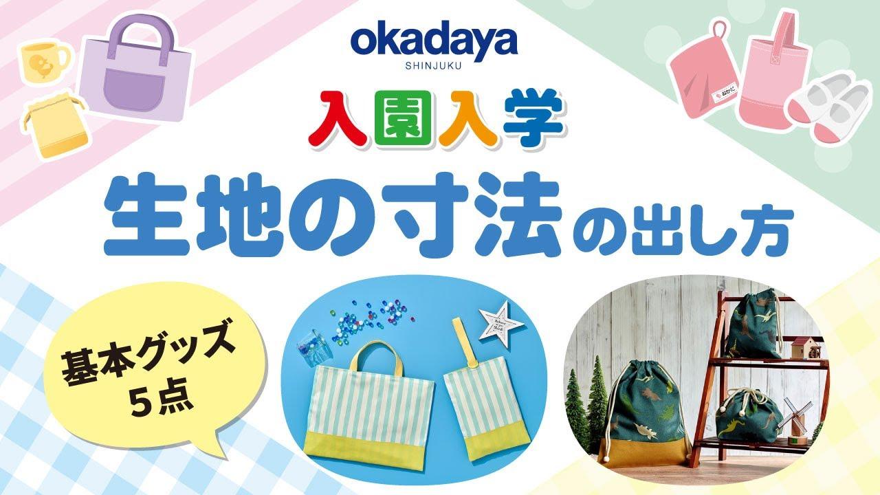 【入園入学】生地の寸法の出し方(基本グッズ5点)