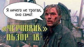 Черновик — что не так с фильмом?