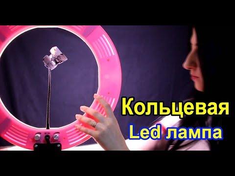 Кольцевой свет. Led лампа кольцевая розовая 41 см  и  16 см  180 светодиодов. Световое кольцо