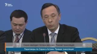 Сирия жөніндегі Астана келіссөзі. Тікелей трансляция