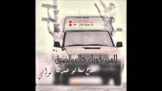 اغاني عراقيه حزين - جلال الزين - يا باب قفلك 2013 [مسرع]