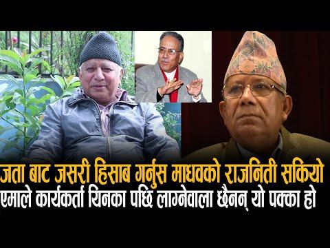 Rishi Kattel को ठोकुवा जसरी जताबाट हिसाब गर्नुस् माधव नेपालको राजनिती सकियोअब नो चान्स Otv Nepal