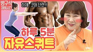 [운동뚱과 함께하는 방구석 체육시간] 10회 : 5분 칼로리 폭파! 허벅지 근육 폭발! 자유 스쿼트