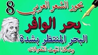 تحميل اغاني بحر الوافر ( البحر المنتظر بشدة ) الحلقة الثامنة من سلسلة بحور الشعر العربي MP3