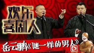 欢乐喜剧人II第5期:岳云鹏《谜一样的男人》测智商玩悬疑【东方卫视官方超清】
