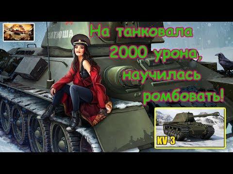 world of tanks 2019, Смотреть до конца! Я научилась танковать ромбом!
