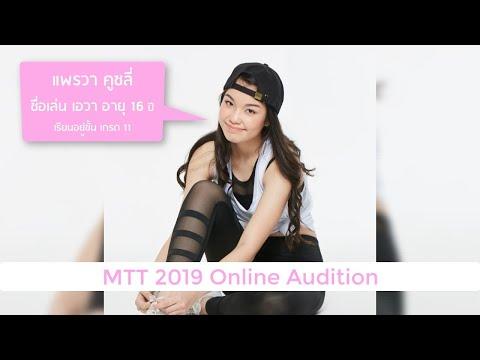 MTT 2019 Online Audition  แพรวา  คูซลี่