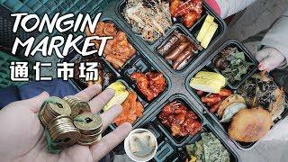 【通仁市場】 铜钱换便当,必来!!Tongin Market - TOKENS Exchange Street Food。MUST VISIT!