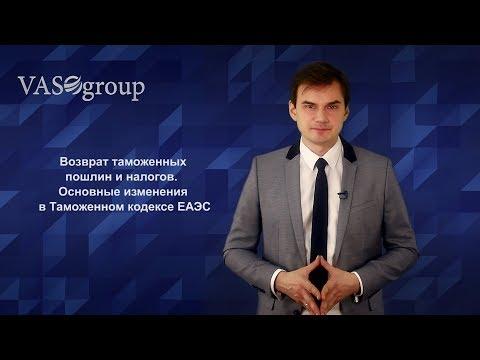 Возврат таможенных пошлин, налогов и иных денежных средств в соответствии с ТК ЕАЭС. Дмитрий Полевой