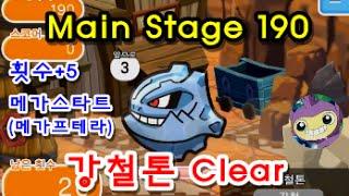 강철톤  - (포켓몬스터) - [포켓몬 셔플] 메인 스테이지 190 강철톤 Clear (Pokemon Shuffle 190 Steelix Clear)