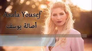 تحميل و استماع اصاله يوسف - خمس صبايا | Asala Yousef - 5ms Sbaya MP3