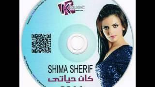 شيما شريف كان حياتى 2014 تحميل MP3
