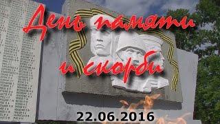 День памяти 2016 год
