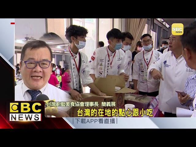 世界廚師節活動