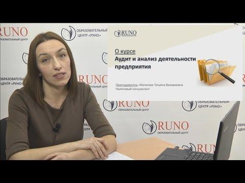 Курс Аудит и анализ деятельности предприятия