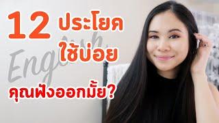 12 ประโยค Eng ใช้บ่อย คุณฟังออกรึเปล่า | Tina Academy Ep.147